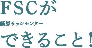 藤原サッシセンターができること!